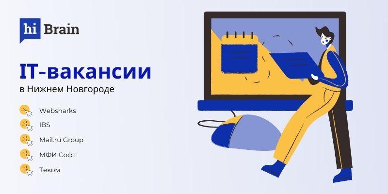 Курсы и трудоустройство программистов в Нижнем