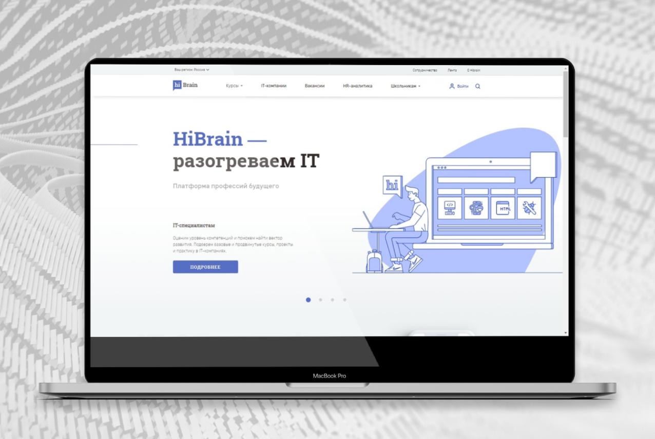 Data Science для обучения и трудоустройства в IT — как работает HiBrain